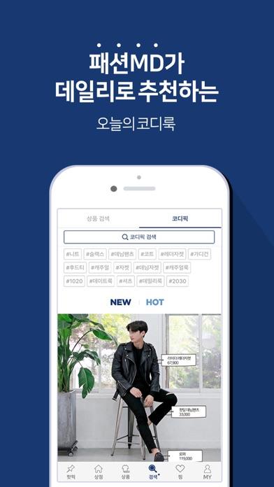 스타일룩 - 남성 쇼핑몰 모음, 스마트 쇼핑의 시작 for Windows