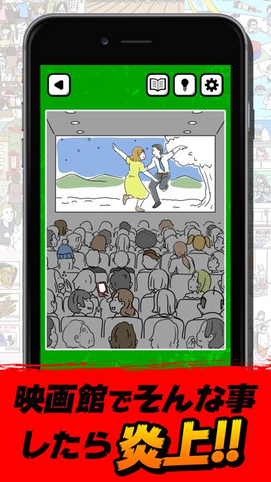 ネット炎上事件簿 screenshot1