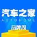 汽车之家-3亿家人都在用的汽车App