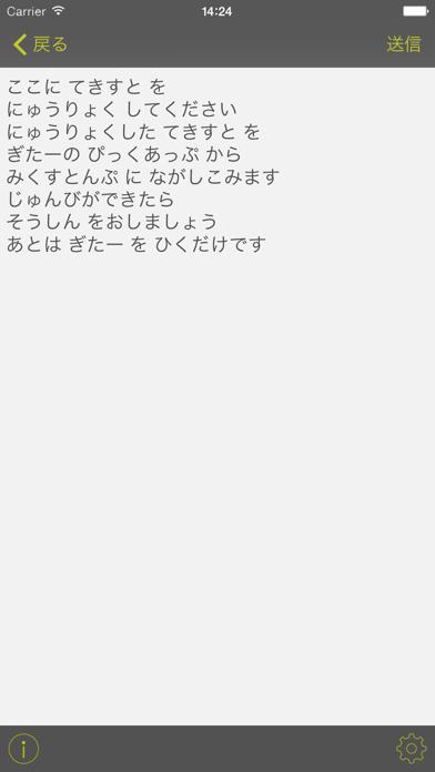 Lyrics for MIKU STOMPのおすすめ画像3