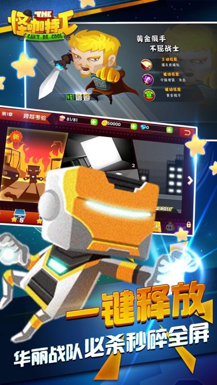 怪咖特工:崛起 screenshot-3
