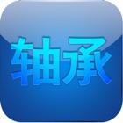 中国轴承行业门户 icon