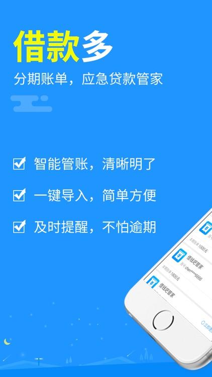 借钱吧管家-信用分期账单管理app