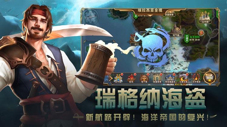 魔法门之英雄无敌:战争纪元 screenshot-3
