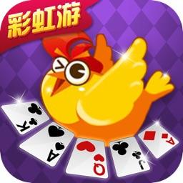 彩虹棋牌-最正宗的本土棋牌游戏