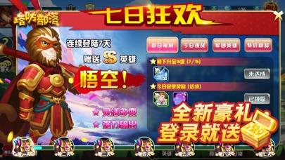 塔防大作战-3d魔幻塔防游戏 screenshot three