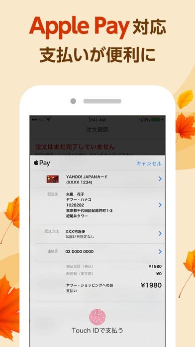 Yahoo!ショッピング紹介画像2