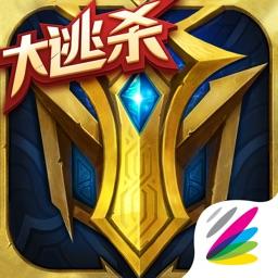 英魂之刃-5v5公平竞技MOBA手游