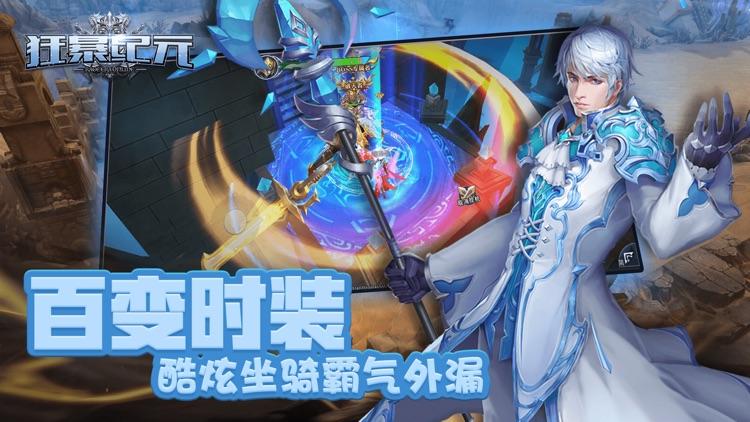 狂暴魔幻纪元:魔幻3D永恒天使动作冒险手游 screenshot-3