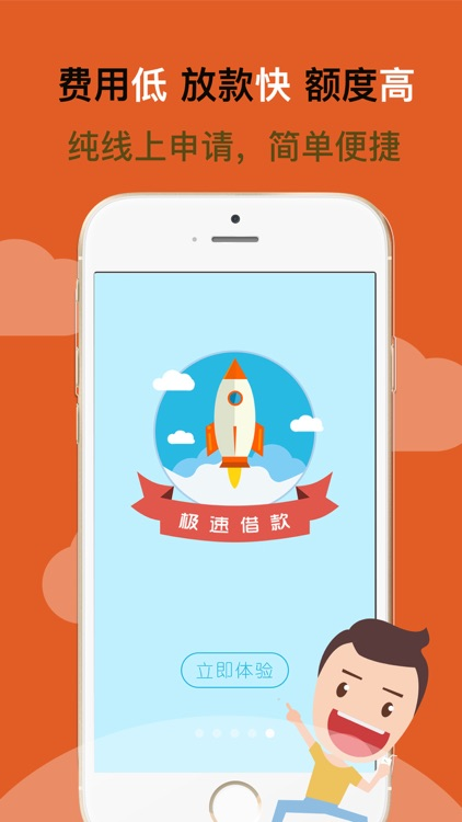 极速借款-快速借钱手机贷款软件