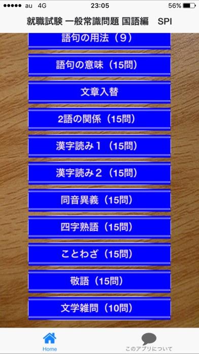 就職試験 一般常識問題 国語 SPIスクリーンショット2