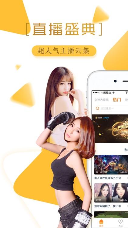 龙珠直播 screenshot-0