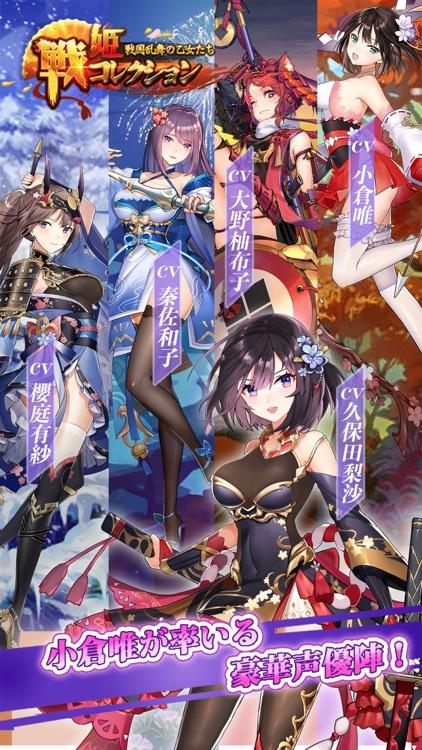 戦姫コレクション〜戦国乱舞の乙女たち〜 screenshot-4