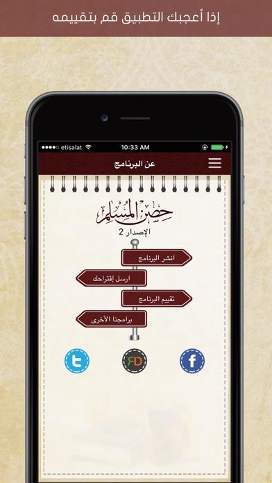 Screenshot for أدعية وأذكار حصن المسلم in Jordan App Store