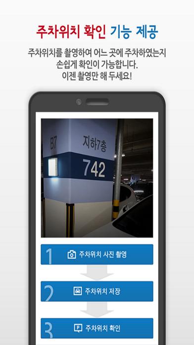 서울주차정보 for Windows