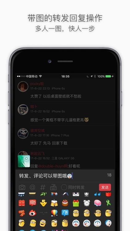 Cosmos - 别具一格的微博客户端 screenshot-4