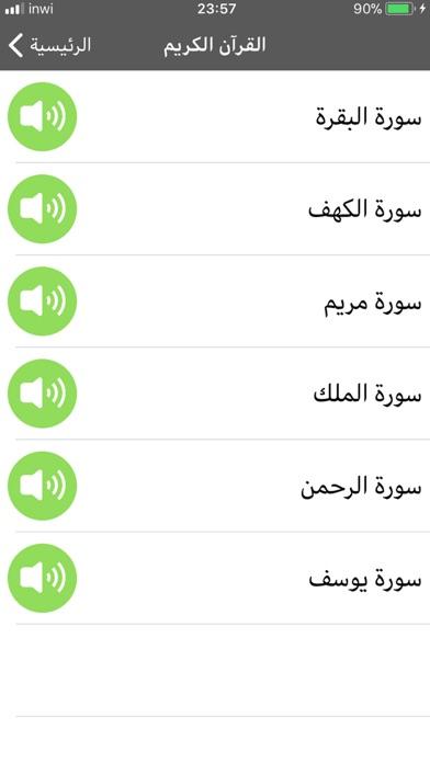 حصن المسلم أدعية وأذكار بالصوت screenshot 5