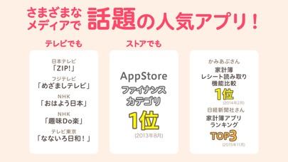 家計簿 レシーピ!- 簡単レシート読み取り人気の家計簿アプリスクリーンショット5