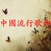 194.中國流行歌曲