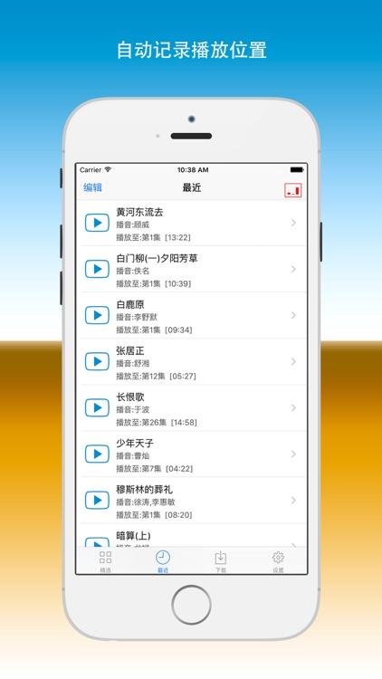茅盾文学奖有声小说-平凡的世界白鹿原 screenshot-3