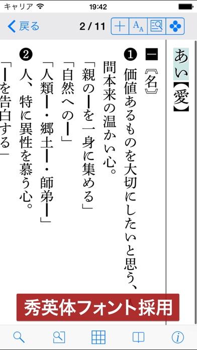 明鏡国語辞典 第二版 screenshot1