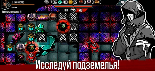 Эвилибриум. Легенды Screenshot