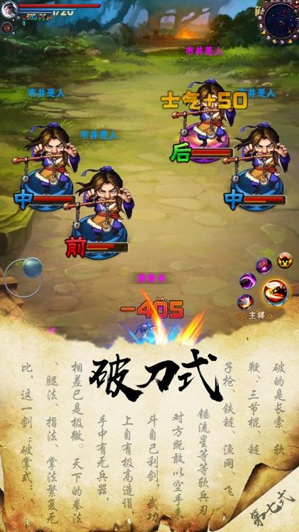 笑傲外传之独孤九剑:经典武侠江湖手游 screenshot-4