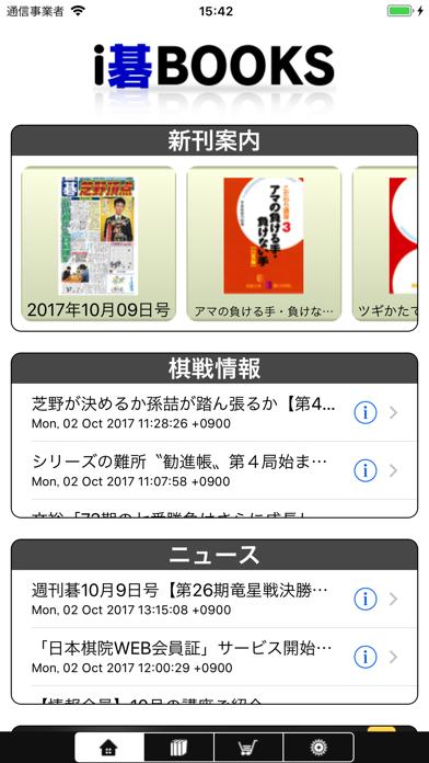 日本棋院 i碁BOOKS ScreenShot0