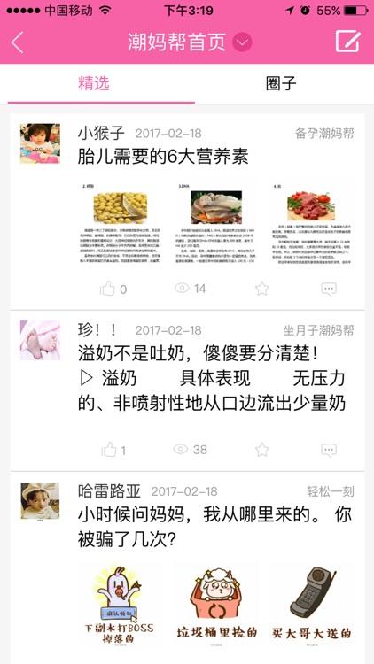 潮妈生活 screenshot-2