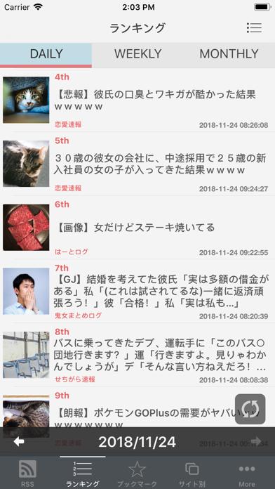 まとめのまとめリーダー ScreenShot4