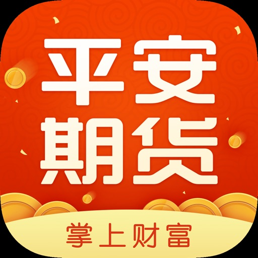 Download 平安期货博易 free for iPhone, iPod and iPad