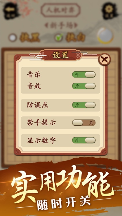 Gobang -Master of Gomoku  Game screenshot-3