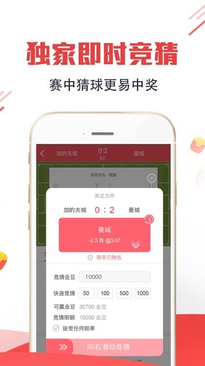 赢彩彩票 screenshot-1