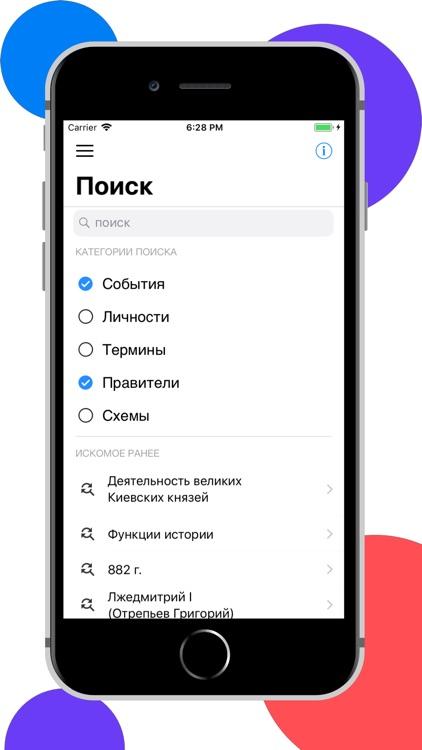 ЕГЭра: История России screenshot-3