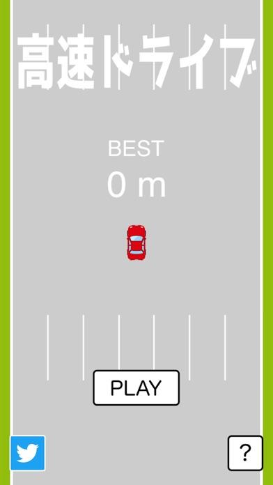 高速ドライブ 【 反射神経とれーにんぐ 】のスクリーンショット3