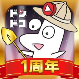 ドンドコ - 様々なアニメやTV、ビデオが見放題のアプリ