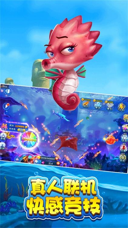 打鱼达人电玩城-全民街机超级捕鱼游戏 screenshot-3
