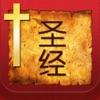 圣经大全-(和合本精读版)专业普通话中文朗读