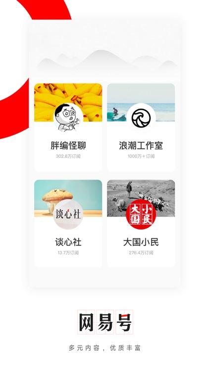 网易新闻 - 热点新闻报道 头条资讯概览 screenshot-8