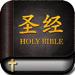 191.《圣经》中文版标准普通话朗读-旧约新约