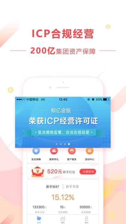 鲸亿金服-15%高收益投资理财软件 screenshot-3