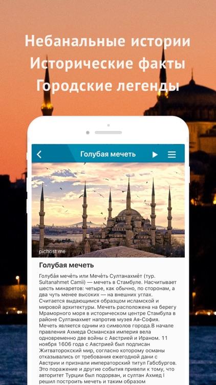 Аудиогид по Стамбулу PRO screenshot-3