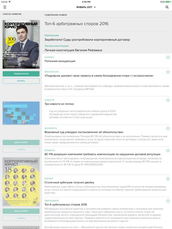 «Корпоративный юрист» Скриншоты8
