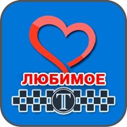 такси Любимое