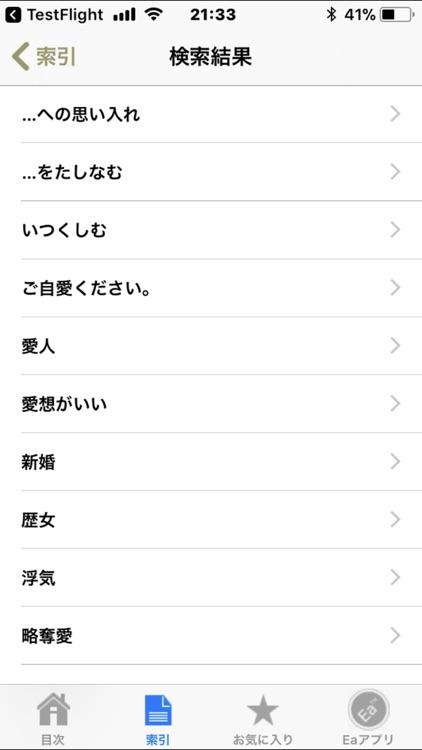 英語で「おつかれさま」を言いたくないですか? screenshot-4