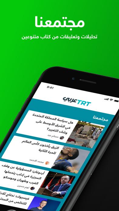 TRT Arabi screenshot four