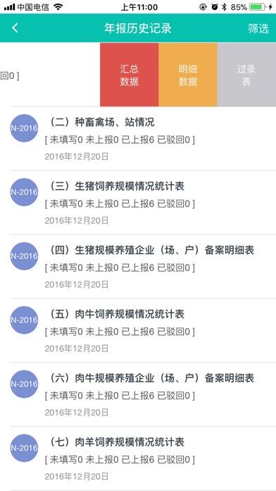 湖北省畜牧统计监测系统 Screenshot
