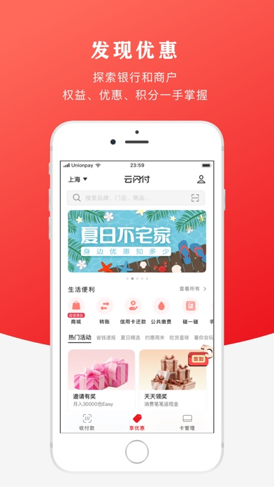 Screenshot for 云闪付-银行业统一移动支付App in China App Store