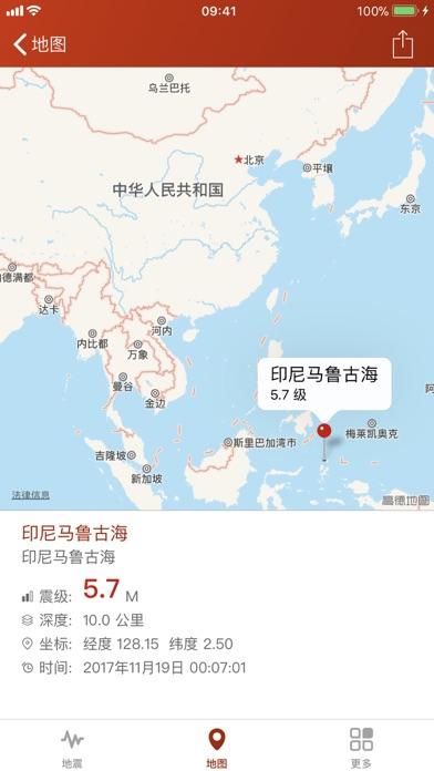 地震云播报 - 地震速报和消息通知のおすすめ画像1