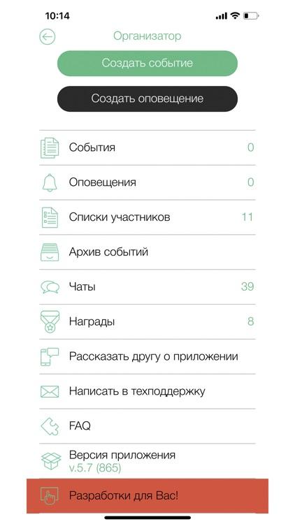 forspo.com - собирай удобно screenshot-3